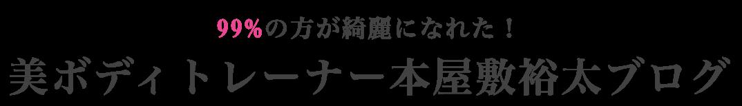 美ボディメイクトレーナー 本屋敷裕太